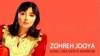 Shakira Pashto Song - Oba Derta Rawrom