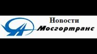 """ГУП """"МОСГОРТРАНС"""" ЧП у метро Тульская 15.10.2020"""