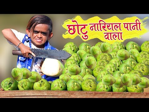 CHOTU KE NARIYAL PAANI | छोटू के नारियल पानी | Khandesh Hindi Comedy | Chotu Comedy Video