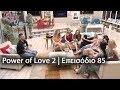 Power of Love 2   Επεισόδιο 85
