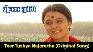 Teer Tuzhya Najarecha | Original Song | Menka Urvashi 2019