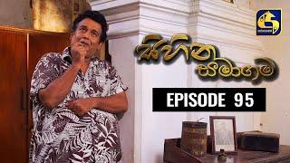 SIHINA SAMAGAMA Episode 95 ||''සිහින සමාගම'' || 12th October 2020 Thumbnail