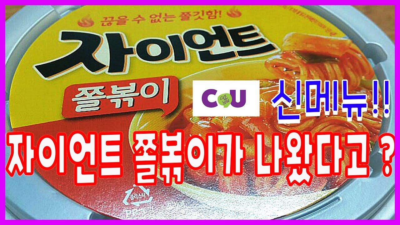 [떡볶이] CU 편의점에만있다는 자이언트 떡볶이 신메뉴 자이언트 쫄볶이 먹어봤습니다!!