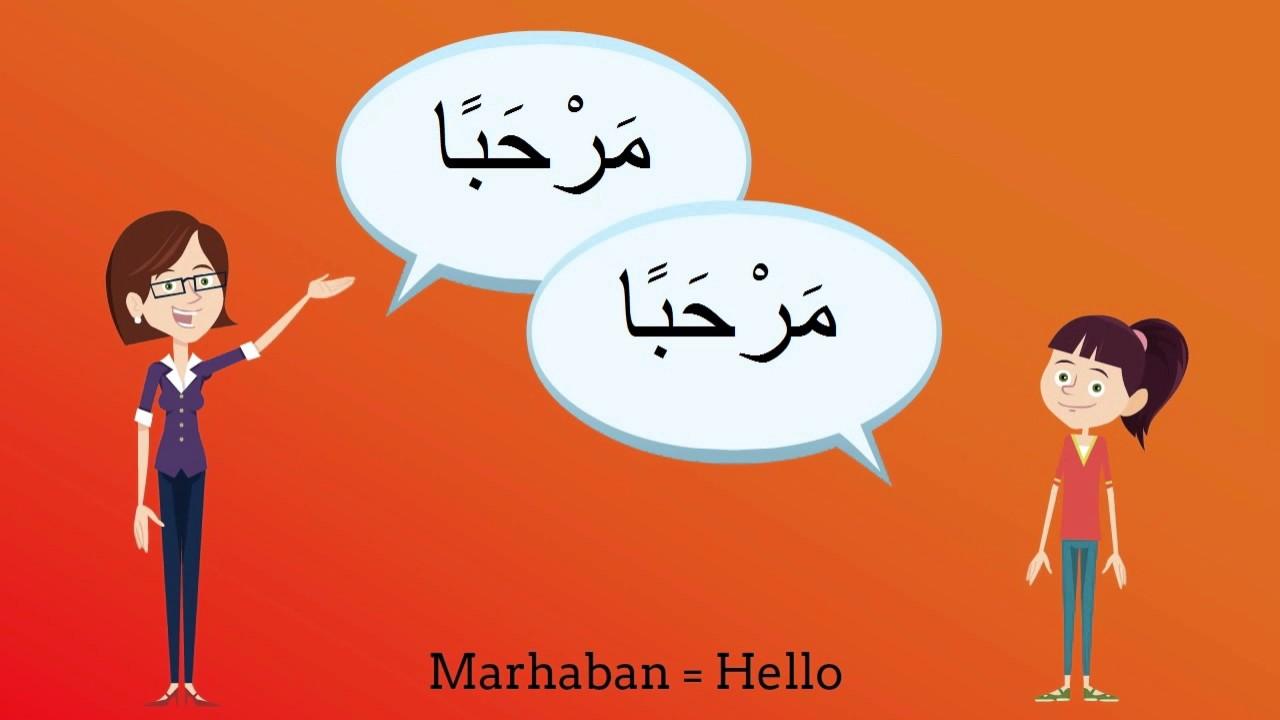 Tips for speaking arabic common arabic phrases youtube tips for speaking arabic common arabic phrases m4hsunfo
