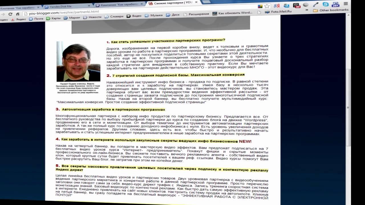 Реклама партнерок в яндекс директ