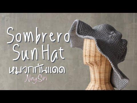 ถักโครเชต์ หมวกกันแดด | Ningsiri Crochet