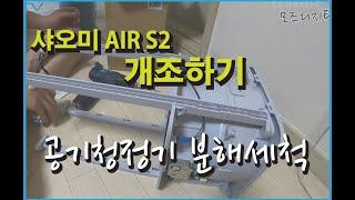 공기청정기 청소 l 샤오미에어S2 청소 l 공기청정기 …