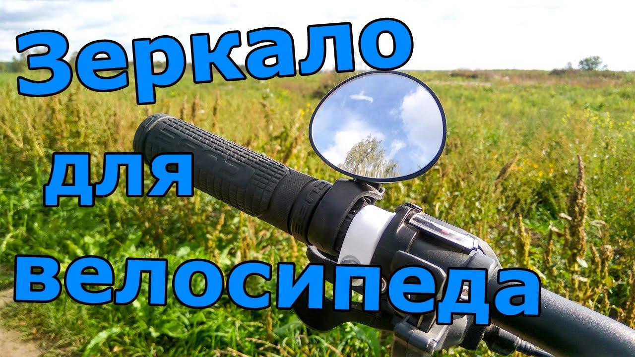 Зеркало заднего вида на шоссейный велосипед - YouTube