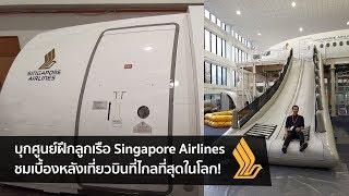 [spin9] บุกศูนย์ฝึกลูกเรือ Singapore Airlines ชมเบื้องหลังเที่ยวบินที่ไกลที่สุดในโลก!