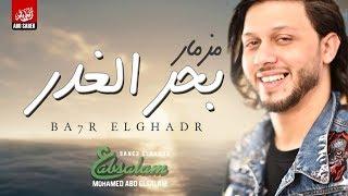 مزمار عايم في بحر الغدر | توزيع عبسلام | هيكسر الدنيا 2020