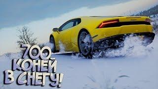 Зимние и скользкие ГОНКИ - Путь к БЕСПЛАТНОМУ Huracan! Forza Horizon 4
