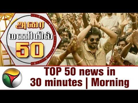 Top 50 News in 30 Minutes   Morning   13/10/2017   Puthiya Thalaimurai TV