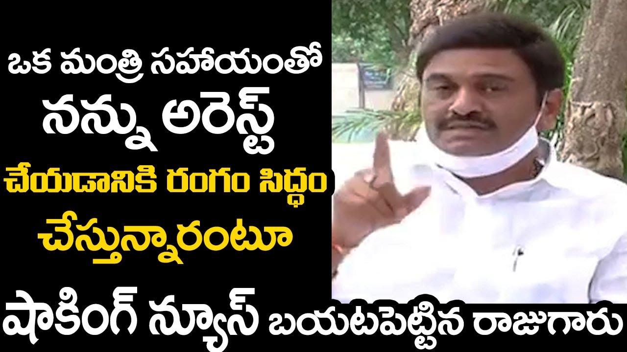 నన్నుఅరెస్ట్ చేయడానికి రంగం సిద్ధం   MP Raghu Ramakrishna Raju Shocking news Reveal   TeluguTrending