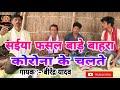 Saiya Phasal Badhe Bahara Corona Ke Chalte Singer Birendra Yadav