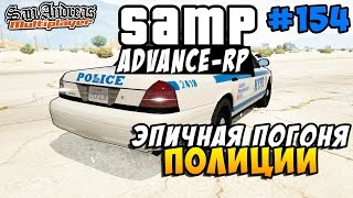 Advance-Rp [SAMP] #154 - ЭПИЧНАЯ ПОГОНЯ ПОЛИЦИИ! (УГАР)