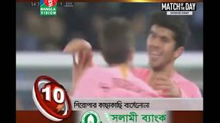 #BANGLAVISION NEWS TOP TEN   06 PM   24_April_2019