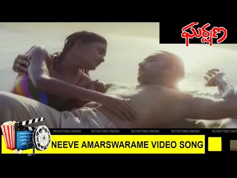 Neeve Amarswaramee Video Song || Garshana Movie || Karthik || MovieTimeCinema