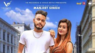 Routine - Teaser    Manjeet Singh    New Punjabi Trailer 2018    VS Records