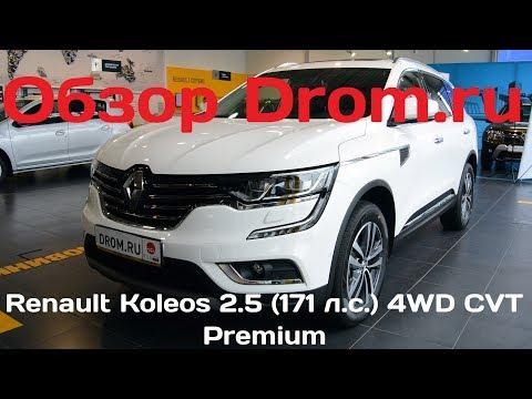 Renault Koleos 2017 2.5 171 л.с. 4WD CVT Premium видеообзор