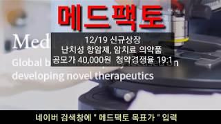 [세력주닷컴 신규상장 정보] 메드팩토 - 제이엘케이인스…