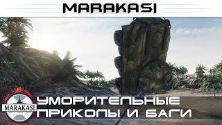 Уморительные приколы World of Tanks баги, выстрелы, олени, бодрые нагибы