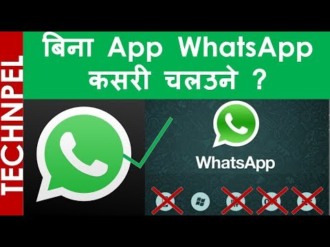 How to use Whatsapp in pc/laptop /mobile/smartphone  without any software latest 2018 in Nepali