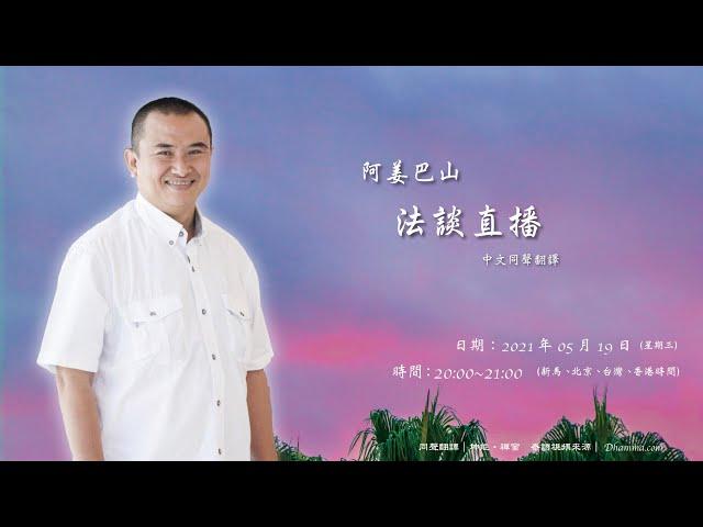 就只是去感覺——阿姜巴山 2021年05月19日(泰語開示+中文同聲翻譯)