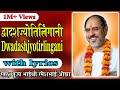 Dhvadas Jyortilingani(with lyrics) - Pujya Rameshbhai Oza