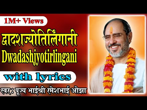 Dhvadas Jyortilingani(with Lyrics) - Pujya Rameshbhai Oza