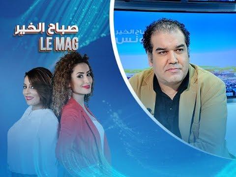 صباح الخير ماڨ ليوم الثلاثاء 06 مارس 2018 - قناة نسمة