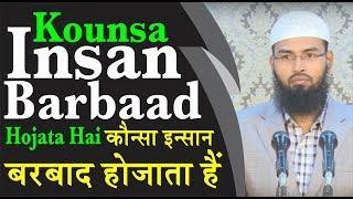 Kounsa Insan Barbaad Hojata Hai By Adv. Faiz Syed