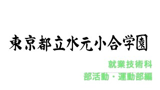 都立水元小合学園 まなびゅ~ 就業技術科編②部活動・運動部紹介