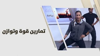 تمارين قوة وتوازن - روان عبد الهادي