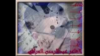 قصة حب اجنبية الشاعر عبدالرحمن العراقي(مستر ستيفن)