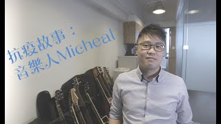 Publication Date: 2020-03-31 | Video Title: 抗疫故事--音樂人Micheal