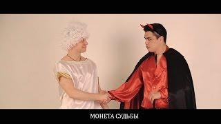 короткометражный фильм - Монета Судьбы