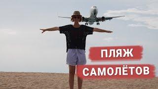 Пляж самолётов на Пхукете и наш самый эпичный фейл за всю поездку