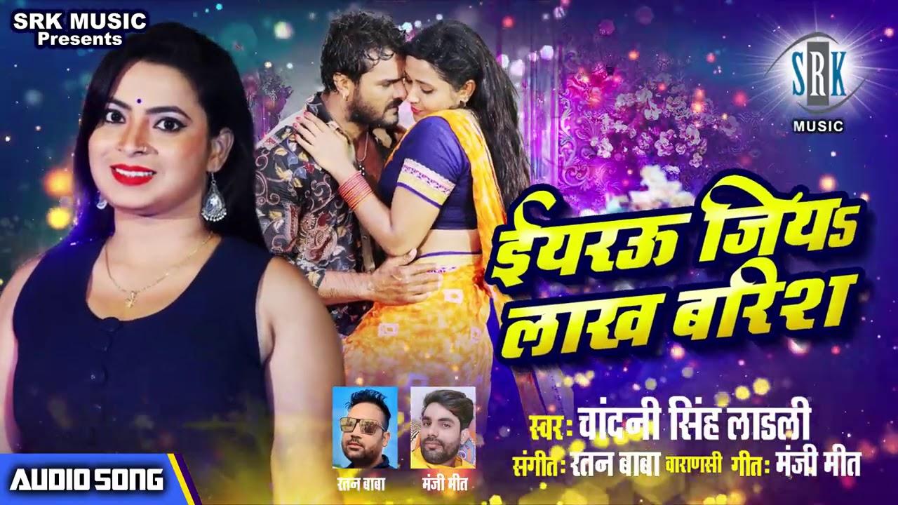 Yarau Jiya Lakh Barish | Chandani Singh Ladli | यरऊ जिय लाख बरिश | Superhit Bhojpuri Song