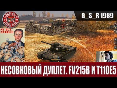 видео: wot blitz - Несовковый дуплет.fv215b и Т110e5 - world of tanks blitz (wotb)