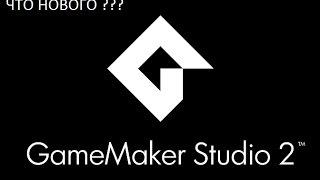 GAME MAKER STUDIO 2 ОБЗОР ФИЧ + МНЕНИЕ