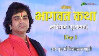 Pujya Shri Chinmayanand Bapu Ji (Day 01) Bhagwat katha Nadiad Gujarat