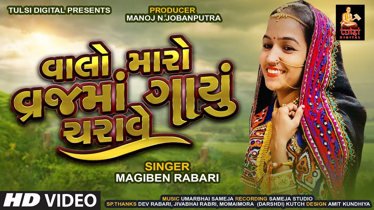 Maghiben Rabari | વાલો મારો વ્રજ માં ગાયું ચરાવે | મઘીબેન રબારી | Full Audio Song 2020