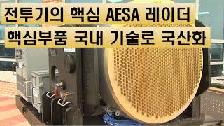 전투기의 핵심 AESA 레이터 핵십부품 국내기술로 국산…