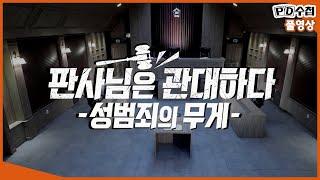 [Full] 판사님은 관대하다 - 성범죄의 무게_MBC 2020년 6월 23일 방송