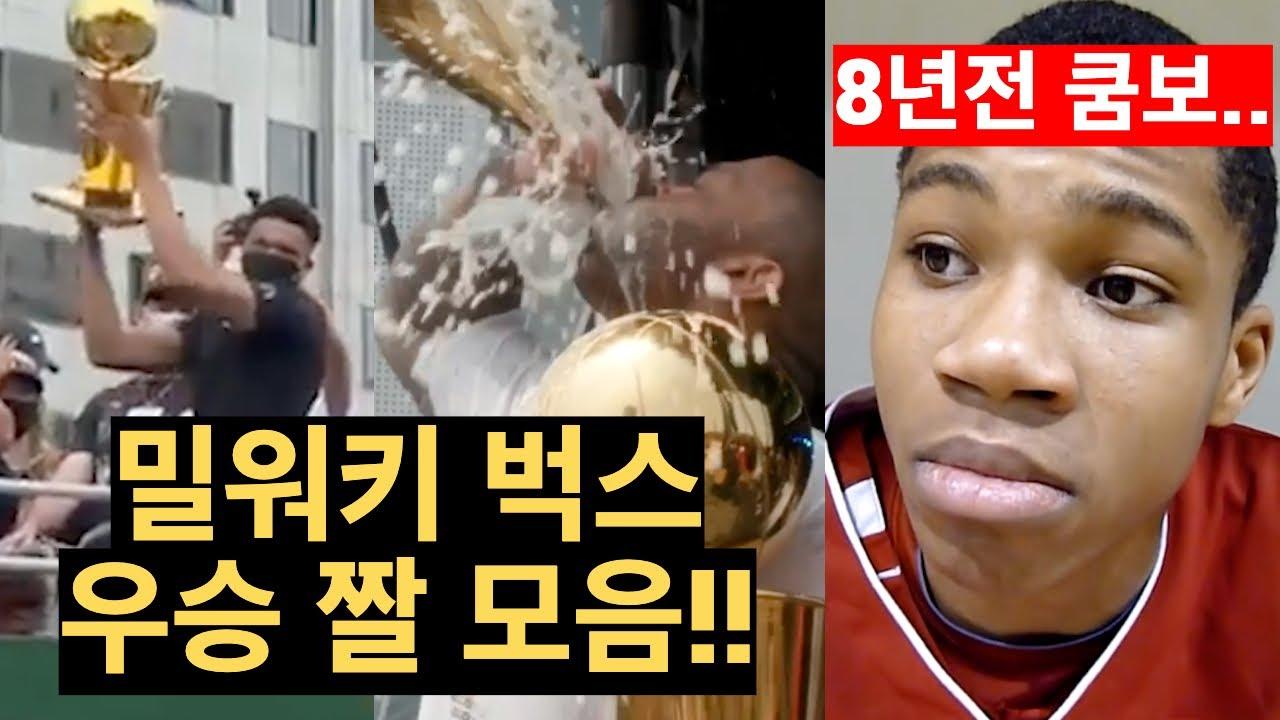 [NBA짤]슈퍼팀 까는 야니스/계 탄 팬/최후의 승자가 된 찰스옹/벅스 우승 퍼레이드 모음!!