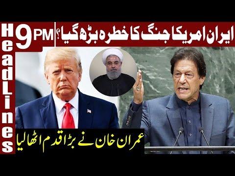 PM Imran Khan Makes A Fiery Announcement | Headlines & Bulletin 9 PM | 8 January 2020 | Express News