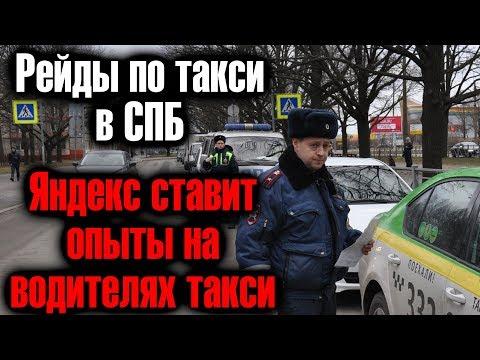 Новости такси. Яндекс тестирует систему усталости | Рейды,  таксистов в Питере | Забастовка вТамбове