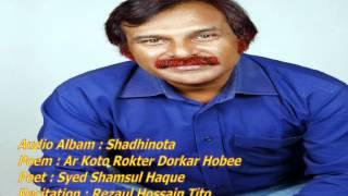 কবিতা আবৃত্তি 11 kobita tito shadhinota ar koto rokter dorkar hobee