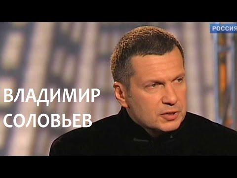 Линия жизни. Владимир Соловьев. Канал Культура