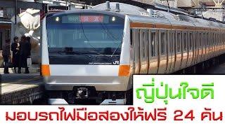 ข่าวสด ญี่ปุ่นมอบรถไฟมือสองให้ไทยฟรี 24 คัน